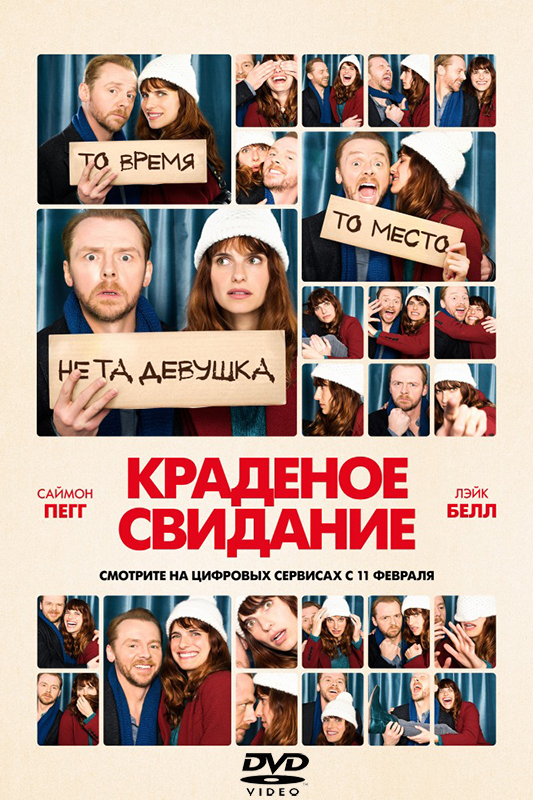 Краденое свидание (DVD) Man Up