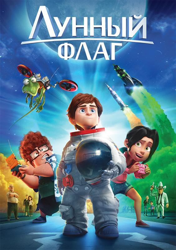 Лунный флаг (DVD) Atrapa la banderaВ мультфильме Лунный флаг 12-летний Майк вместе со своими друзьями пытается спасти Луну от захвата злобным миллиардером Карсоном. Но для этого надо всего лишь… полететь в космос.<br>