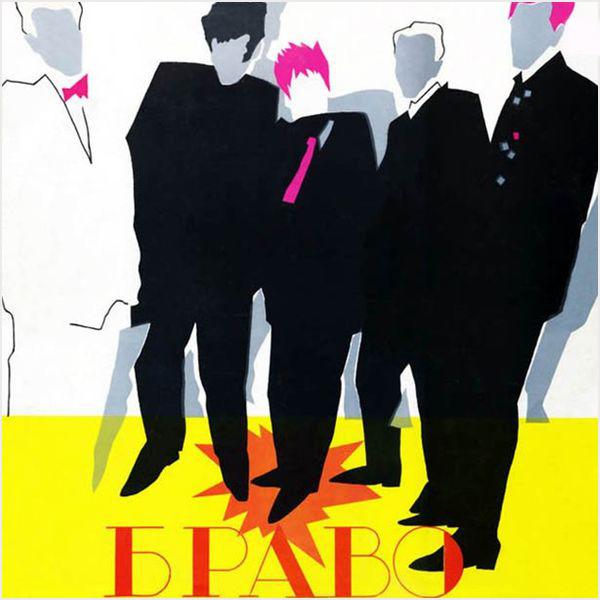 Браво. БравоПредставляем вашему вниманию альбом Браво. Браво, переиздание легендарного дебютного альбома группы Браво с Жанной Агузаровой.<br>