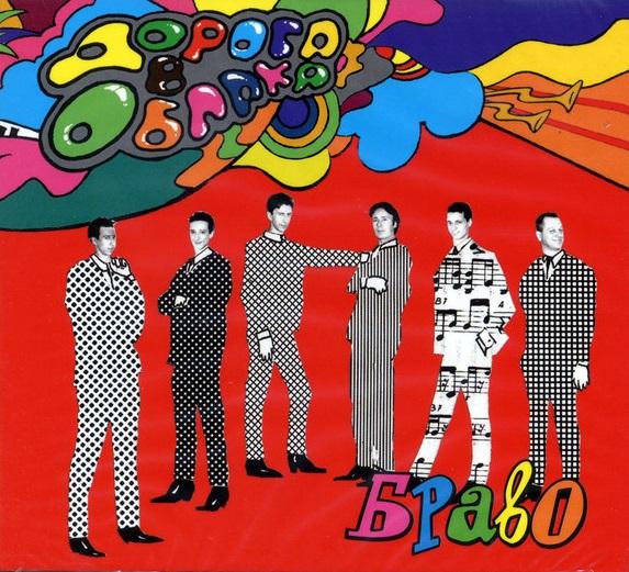 Браво. Дорога в облакаПредставляем вашему вниманию альбом Браво. Дорога в облака, восьмой альбом группы, вышедший в 1994 году.<br>