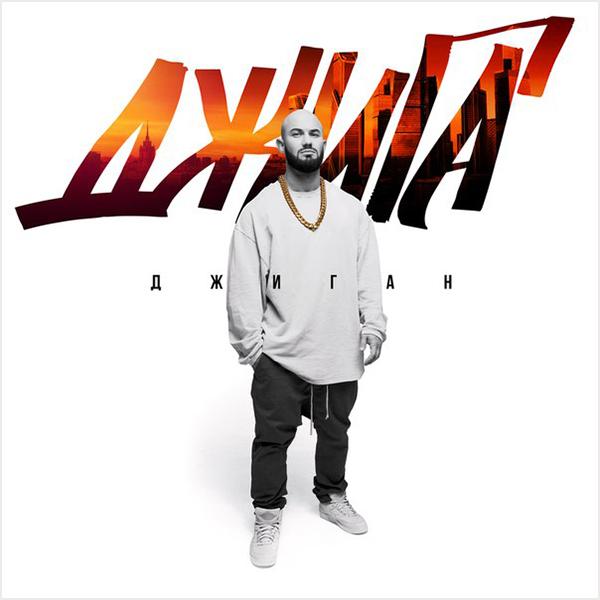 Джиган. ДжигаПредставляем вашему вниманию альбом Джиган. Джига, новый и уже 4 сольный альбом одного из самых популярных и ярких представителей отечественной хип-хоп культуры.<br>