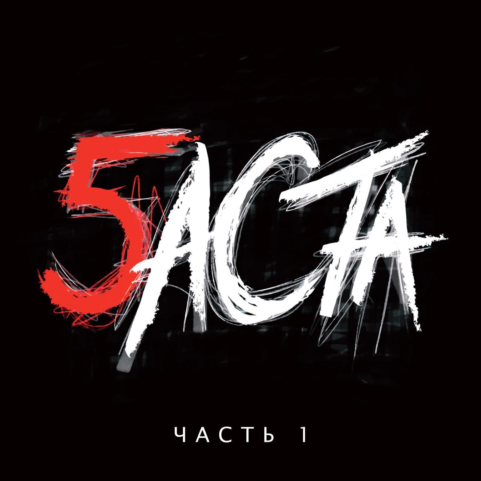 Баста: Баста 5. Часть 1 (CD)Представляем вашему вниманию альбом Баста. Баста 5. Часть 1, пятый студийный альбом Басты, который вышел в двух частях с небольшим интервалом.<br>