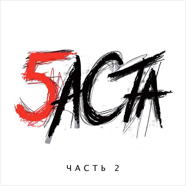 Баста: Баста 5. Часть 2 (CD)Представляем вашему вниманию альбом Баста. Баста 5. Часть 2, пятый студийный альбом Басты, который вышел в двух частях с небольшим интервалом.<br>