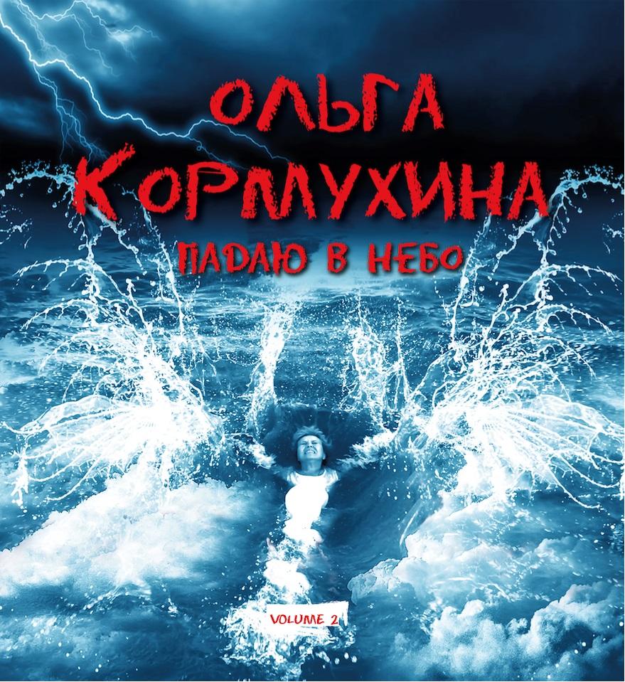 Ольга Кормухина. Падаю в небо. Vol. 2 (LP)
