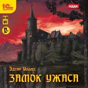 Эдгар Уоллес Замок ужаса puzzle 2000 замок ужаса loup 26127