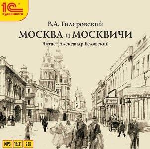 Гиляровский В.А. Москва и Москвичи москва и москвичи