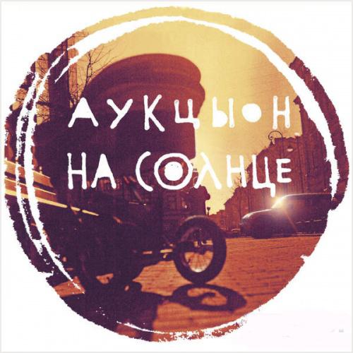 АукцЫон: На Солнце (CD)