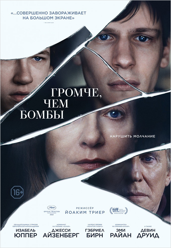 Громче, чем бомбы (DVD) Louder Than Bombs