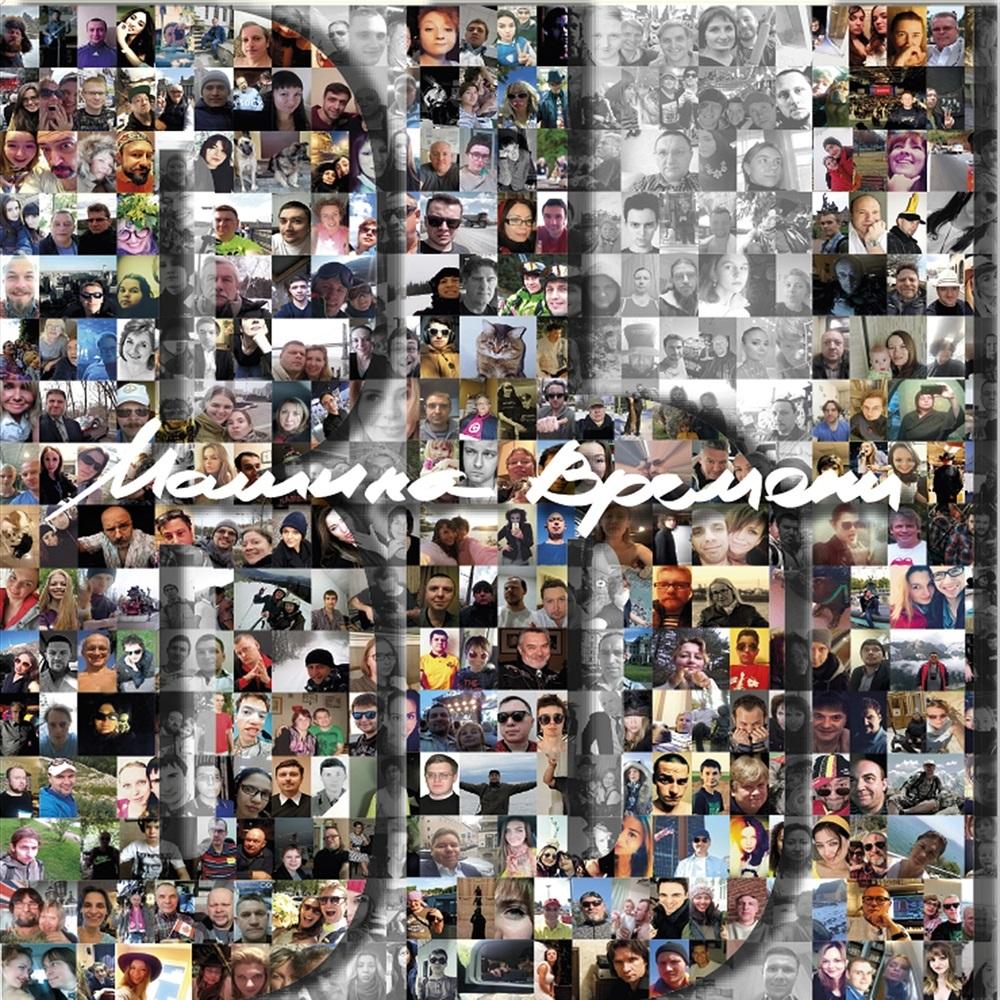 Машина Времени: Вы (CD)Представляем вашему вниманию альбом Машина Времени. Вы, новый альбом Машины Времени, изданный к 47-му дню рождения группы.<br>