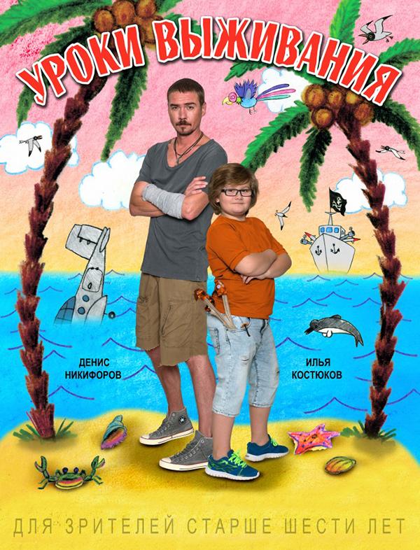 Уроки выживания (DVD) актерское мастерство первые уроки учебное пособие dvd