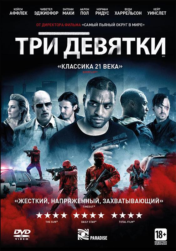 Три девятки (DVD) Triple 9В фильме Три девятки банда преступников и коррумпированных копов планирует убить полицейского, чтобы провернуть ограбление на другом конце города.<br>