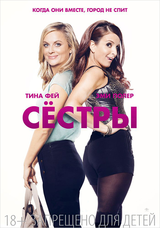 Сестры (DVD) Sisters