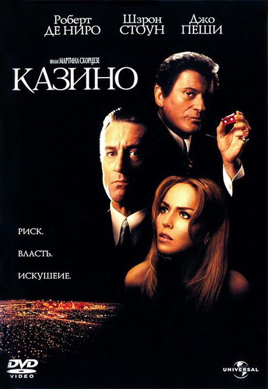 Казино (DVD) CasinoНикто не может сравниться с героем фильма Казино Сэмом Ротстейном. Никто не умеет зарабатывать деньги, как он. Никто не умеет работать так самоотверженно и аккуратно, как трудяга Сэм.<br>