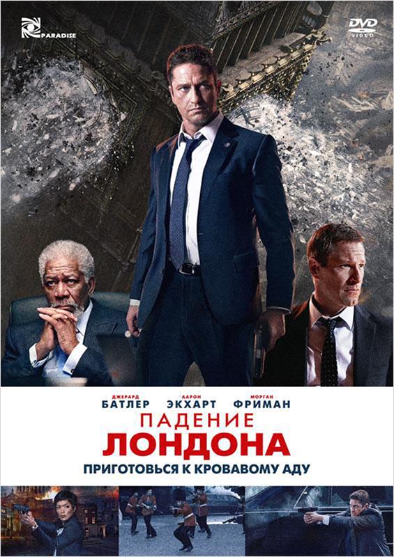 Падение Лондона  (DVD) London Has FallenДействие фильмаПадение Лондона начинается в Лондоне, где премьер-министр Великобритании погибает при загадочных обстоятельствах.<br>
