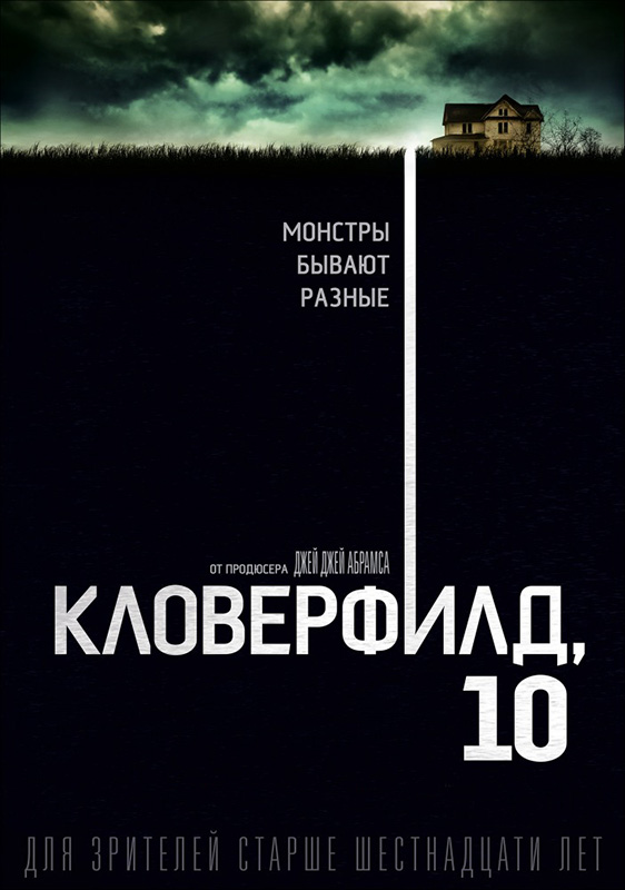 Кловерфилд, 10 (DVD) 10 Cloverfield Lane
