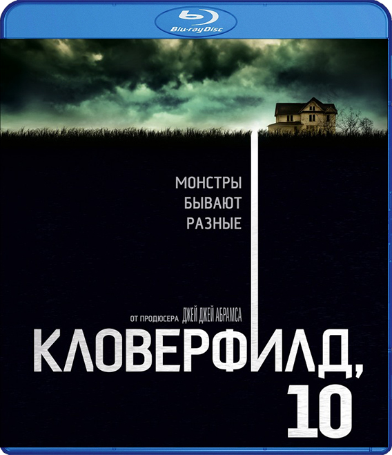 Кловерфилд, 10 (Blu-ray) 10 Cloverfield Lane