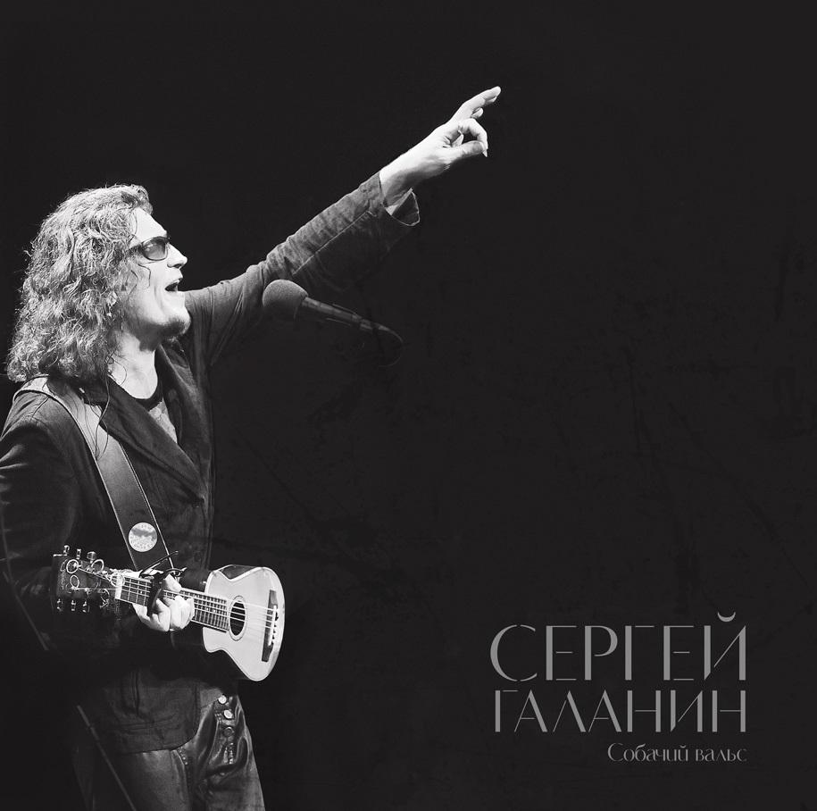 Сергей Галанин. Собачий вальс (LP)
