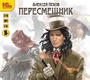 Пересмешник (Цифровая версия)Представляем вашему вниманию аудиокнигу Пересмешник, аудиоверсию романа А.Ю. Пехова.<br>