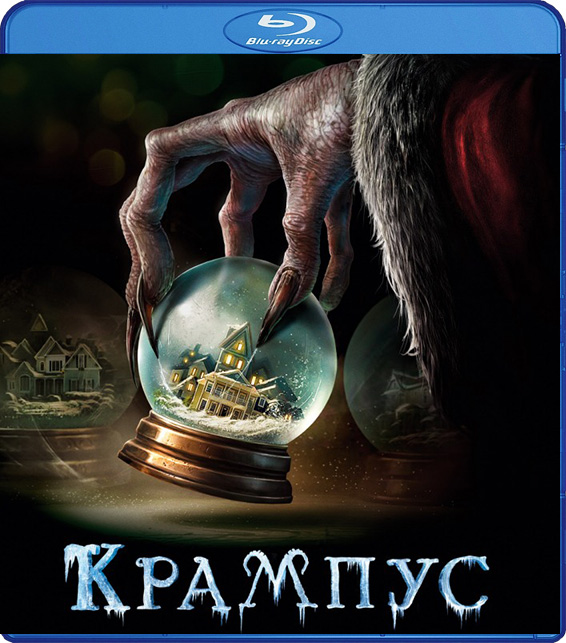 Крампус (Blu-ray) KrampusФильм Крампус &amp;ndash; история о демоне, который во время Рождества выискивает непослушных детей, чтобы наказать их.<br>