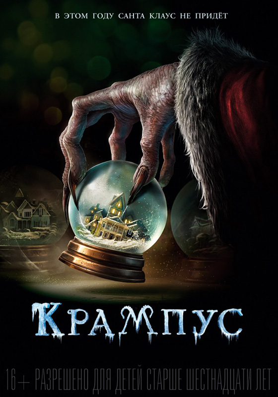 Крампус (DVD) KrampusФильм Крампус &amp;ndash; история о демоне, который во время Рождества выискивает непослушных детей, чтобы наказать их.<br>