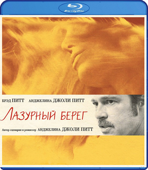 Лазурный берег (Blu-ray) By the Sea
