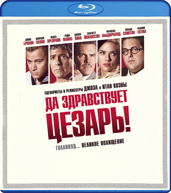 Да здравствует Цезарь! (Blu-ray) Hail, Caesar!Добро пожаловать в Голливуд &amp;ndash; империю блеска, роскоши и порока. Здесь обитают кумиры миллионов. Что ни день &amp;ndash; пиршество для светских хроникеров. И вот однажды исчезает исполнитель главной роли в фильме Да здравствует Цезарь!<br>