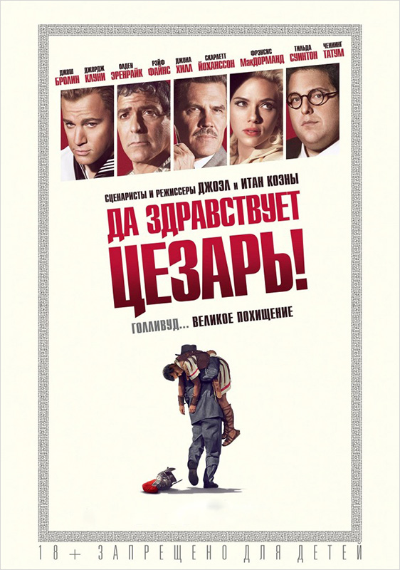 Да здравствует Цезарь! (DVD) Hail, Caesar!