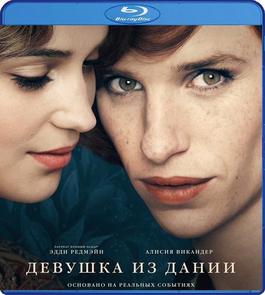 Девушка из Дании (Blu-ray) The Danish GirlДействие фильма Девушка из Дании происходит в 1920-х годах в Копенгагене. Иллюстратор и художник Герда Вегенер просит своего мужа Эйнара Вегенера попозировать в качестве женской модели.<br>