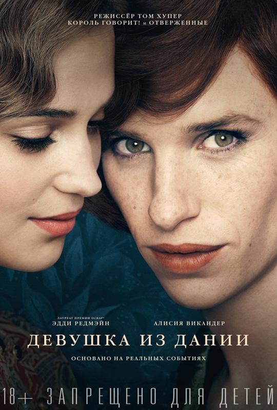 Девушка из Дании (DVD) The Danish Girl