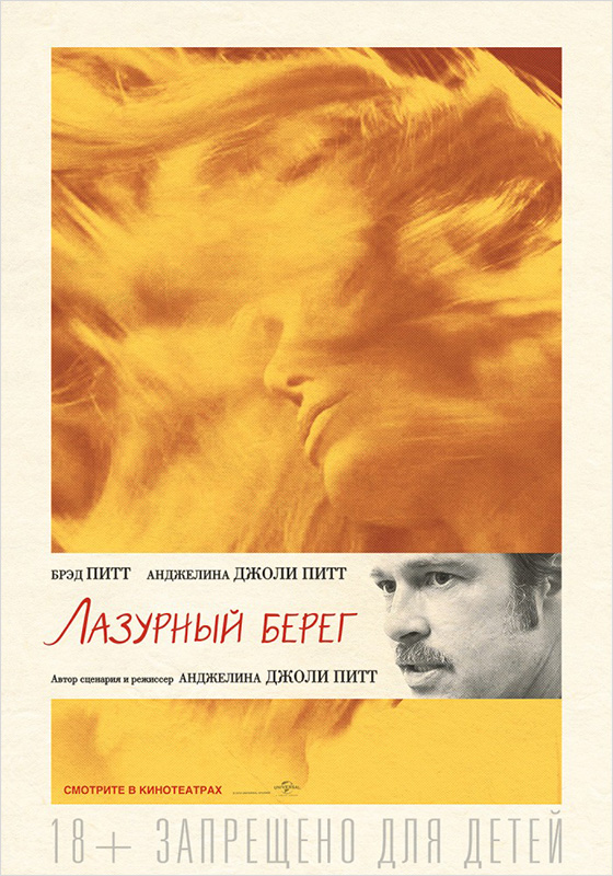 Лазурный берег (DVD) By the Sea