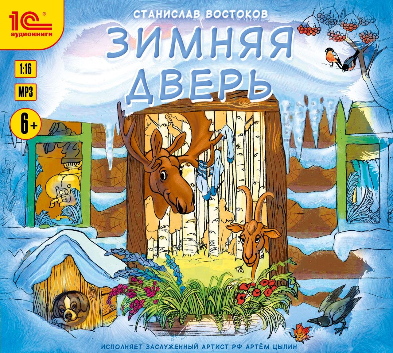 Зимняя дверьПредставляем вашему вниманию аудиокнигу Зимняя дверь, в которой собраны рассказы С.В. Востокова.<br>