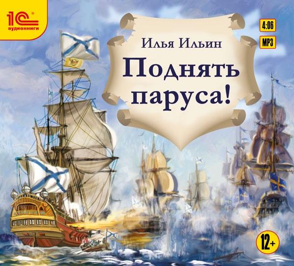 Илья Ильин Поднять паруса!