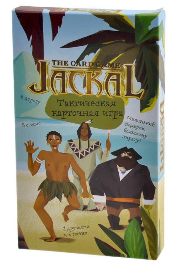 Настольная игра Шакал. Карточная играПредставляем вашему вниманию настольную игру Шакал. Карточная игра, в которой вам предстоит высадиться на острове с сокровищами.<br>