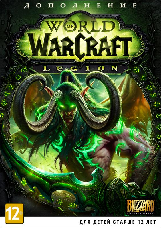 World of Warcraft: Legion. Дополнение [PC-DVD]В дополнении World of Warcraft: Legion самые страшные враги Азерота возвращаются, и уже совсем скоро Орду и Альянс поглотит бушующее пламя Скверны.  Королевства будут разрушены, многих героев ждет смерть, а мир вновь окажется на краю гибели в шестом дополнении для World of Warcraft, имя которому Legion.<br>