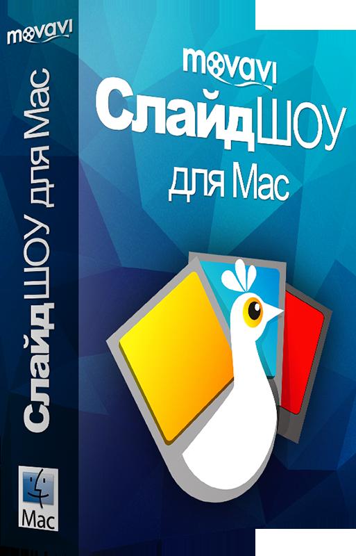 Movavi СлайдШоу для Мас 2. Персональная лицензия (Цифровая версия)