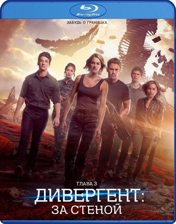Дивергент: За стеной. Глава 3 (Blu-ray) Allegiant