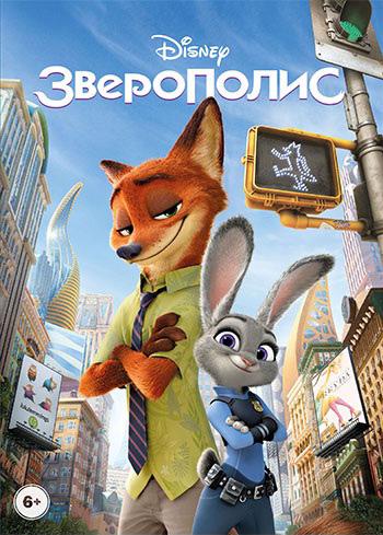 Зверополис (DVD) Zootopia