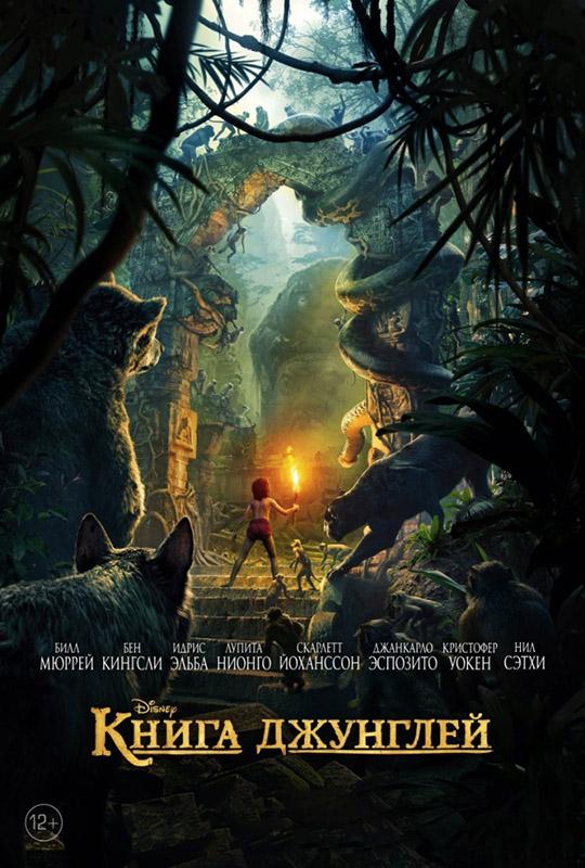 Книга джунглей (DVD) диск dvd пэн путешествие в нетландию