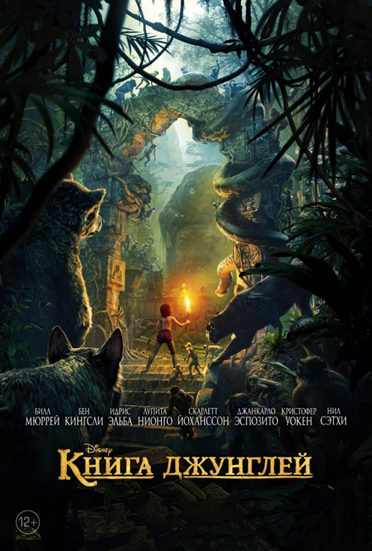 Книга джунглей (DVD) от 1С Интерес