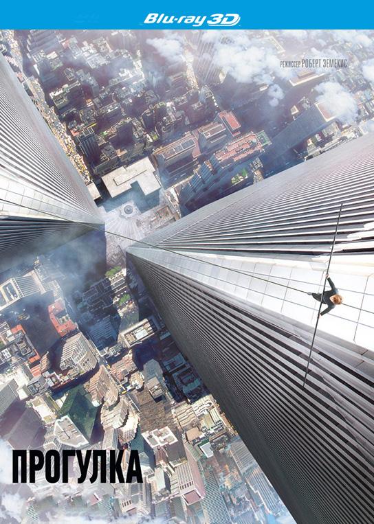 Прогулка (Blu-ray 3D)