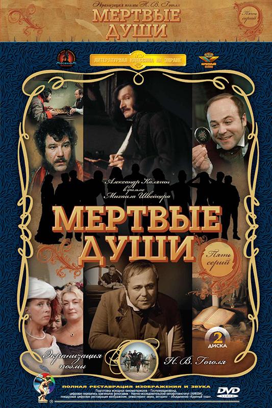 Мертвые души (2 DVD) (полная реставрация звука и изображения) пять вечеров dvd полная реставрация звука и изображения