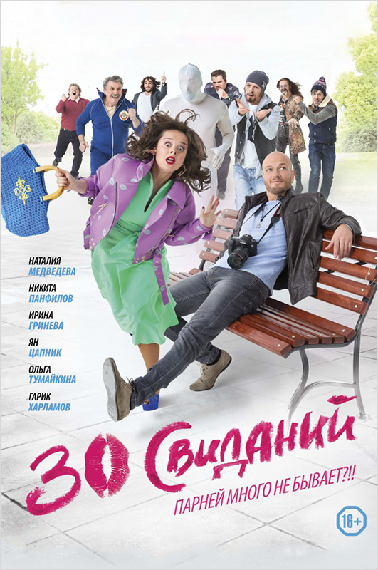 30 свиданий (DVD) премананда великое заблуждение обрети истиное счастье благодаря простому пониманию dvd