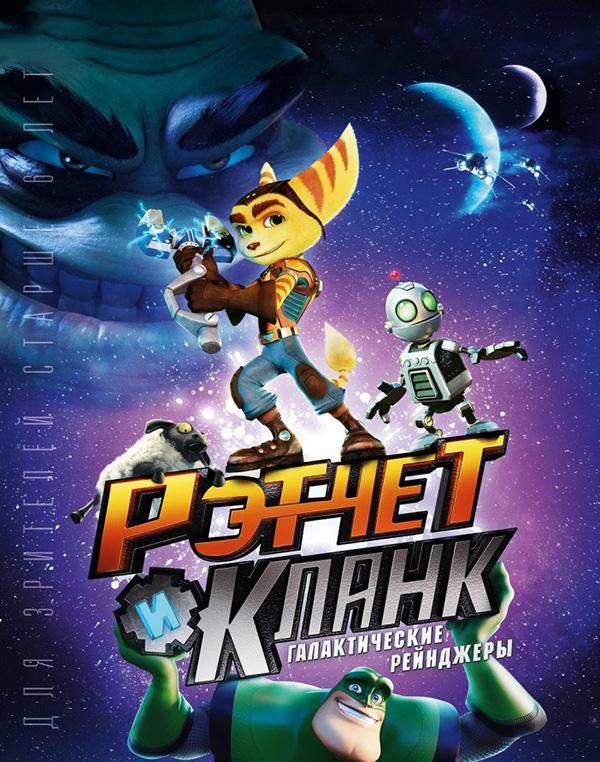 Рэтчет и Кланк: Галактические рейнджеры (DVD) Ratchet &amp; ClankВ мультфильме Рэтчет и Кланк: Галактические рейнджеры большеухий ловкач Рэтчет всегда мечтал присоединиться к Галактическим космическим рейнджерам, но самовлюбленный супергерой Капитан Кварк не принимает его в команду.<br>
