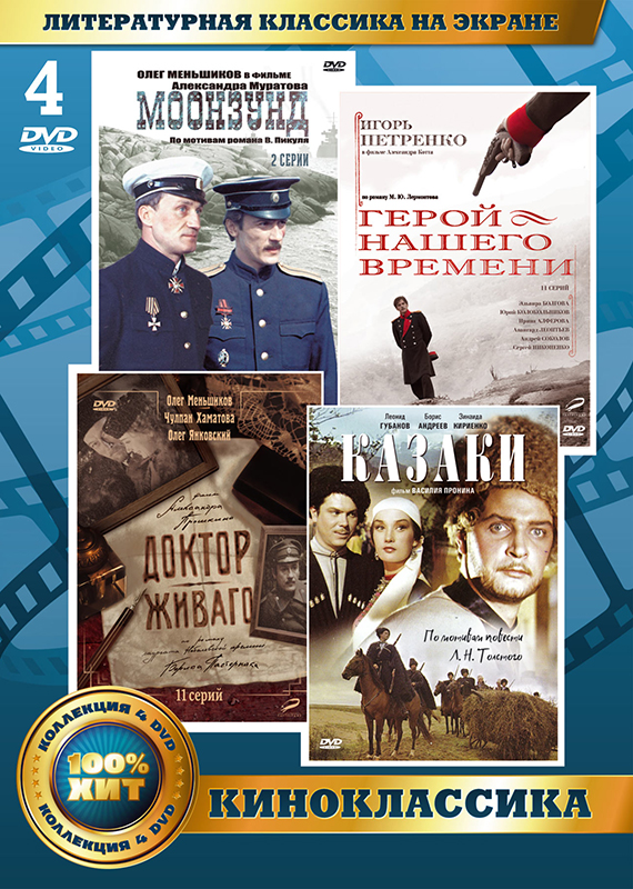 Литературная классика на экране. Киноклассика (4 DVD) диск dvd советская киноклассика