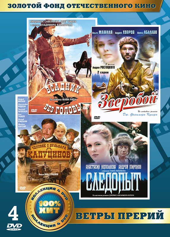 Золотой фонд отечественного кино. Ветры прерий (4 DVD) от 1С Интерес