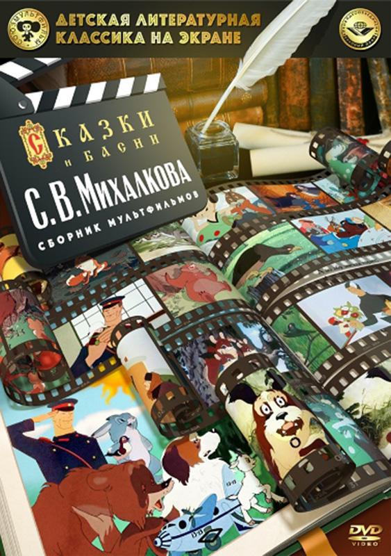 Детская литературная классика на экране. Сказки и басни С.В. Михалкова. Сборник мультфильмов