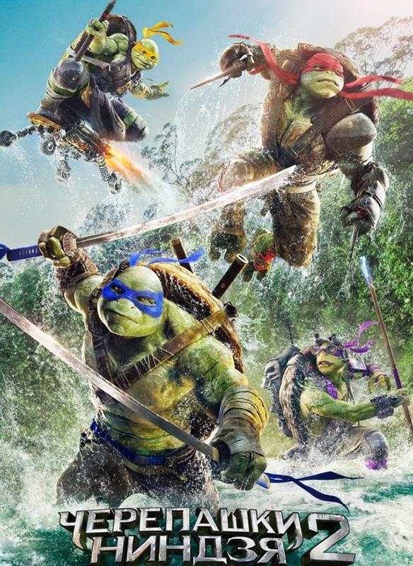 Черепашки-ниндзя 2 (DVD) Teenage Mutant Ninja Turtles: Out of the Shadows