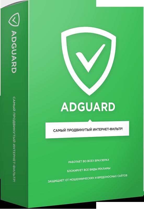 Интернет-фильтр Adguard: Стандартная лицензия (2 ПК, 1 год) (Цифровая версия)
