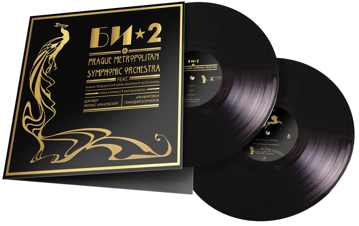 Би-2. Prague Metropolitan Symphonic Orchestra (2 LP)Представляем вашему вниманию альбом Би-2. Prague Metropolitan Symphonic Orchestra, записанный совместно с Пражским симфоническим оркестром.<br>