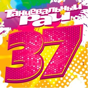 Сборник: Танцевальный рай 37 (CD)Представляем вашему вниманию сборник Танцевальный рай 37, новый номерной сборник легендарной серии «Танцевальный рай».<br>